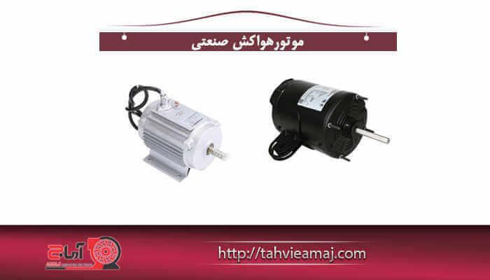 موتور هواکش صنعتی